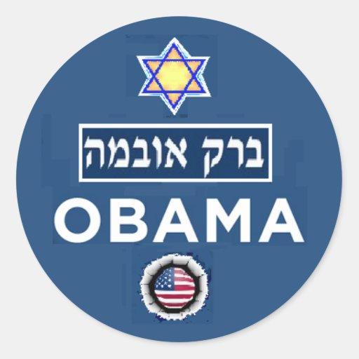 HEBREW Sticker