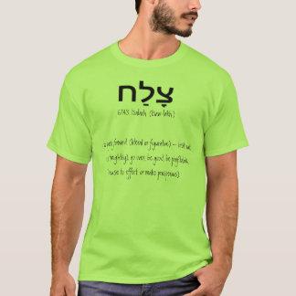 hebrew text tsalach, 6743. tsalach  (tsaw-lakh'... T-Shirt