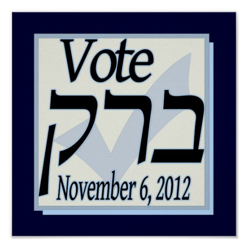 Hebrew Vote Barack 2012 Poster