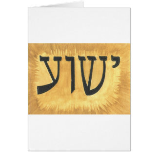 HEBREW Yeshua Jesus King of Kings Card