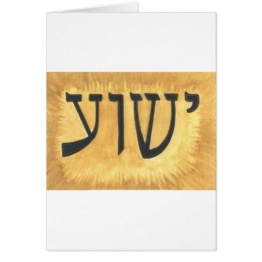 HEBREW Yeshua Jesus King of Kings Card