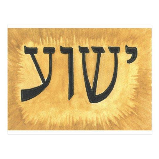 HEBREW Yeshua Jesus King of Kings Postcard
