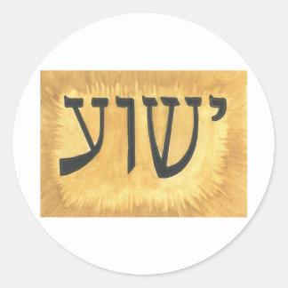 HEBREW Yeshua Jesus King of Kings Stickers