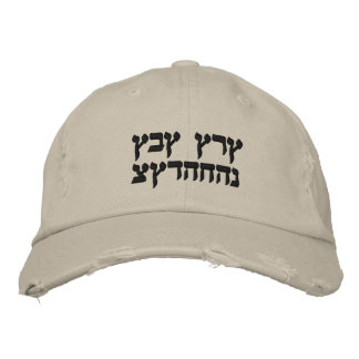 Hebrew You are a Great Father Embroidered Cap