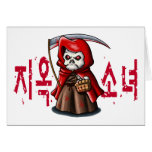 Hell Girl ( Korean) Card