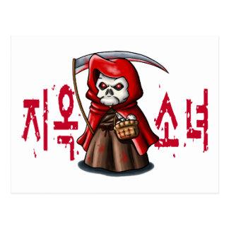 Hell Girl ( Korean) Postcard