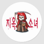 Hell Girl ( Korean) Stickers