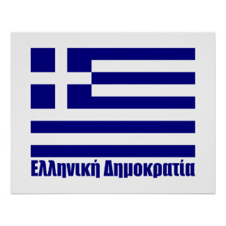 Hellenic Republic (Greece) Flag Poster