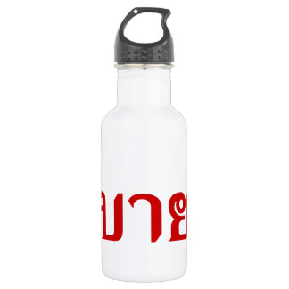 Hello Isaan ♦ Sabai Dee In Thai Isan Dialect ♦ 18oz Water Bottle