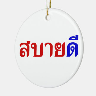 Hello Isaan ♦ Sabai Dee In Thai Isan Dialect ♦ Ceramic Ornament