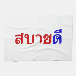 Hello Isaan ♦ Sabai Dee In Thai Isan Dialect ♦ Hand Towel