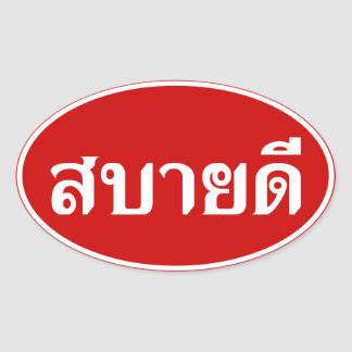 Hello Isaan ♦ Sabai Dee In Thai Isan Dialect ♦ Oval Sticker