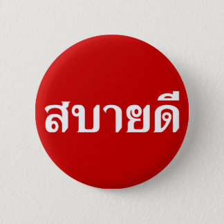 Hello Isaan ♦ Sabai Dee In Thai Isan Dialect ♦ Pinback Button