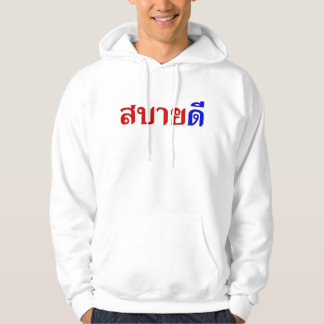 Hello Isaan ♦ Sabai Dee In Thai Isan Dialect ♦ Sweatshirt