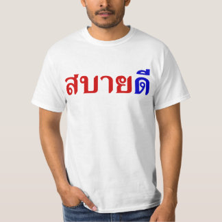 Hello Isaan ♦ Sabai Dee In Thai Isan Dialect ♦ T-Shirt
