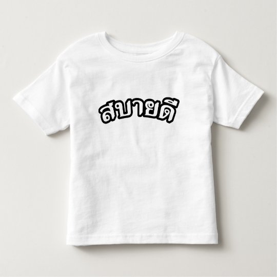 Hello Isaan ♦ Sabai Dee In Thai Isan Dialect ♦ Toddler T-shirt