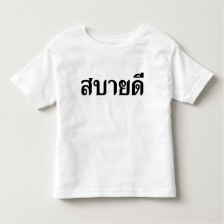 Hello Isaan ♦ Sabai Dee In Thai Isan Dialect ♦ Toddler T-shirt