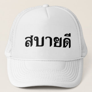Hello Isaan ♦ Sabai Dee In Thai Isan Dialect ♦ Trucker Hat