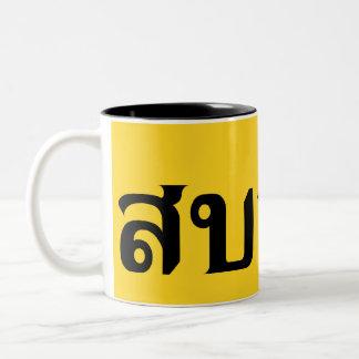 Hello Isaan ♦ Sabai Dee In Thai Isan Dialect ♦ Two-Tone Coffee Mug