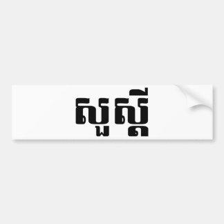 Hello / Sua s'dei in Khmer / Cambodian Script Bumper Sticker