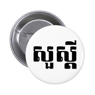 Hello / Sua s'dei in Khmer / Cambodian Script Button