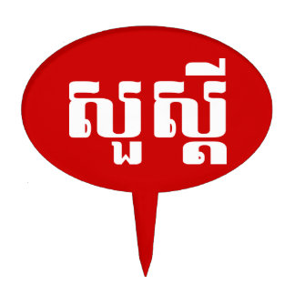 Hello / Sua s'dei in Khmer / Cambodian Script Cake Topper