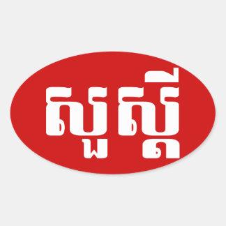 Hello / Sua s'dei in Khmer / Cambodian Script Oval Sticker