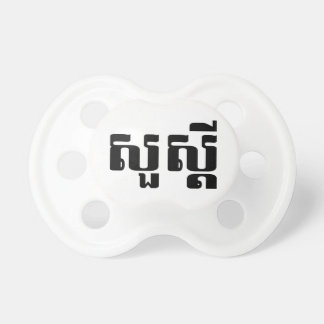Hello / Sua s'dei in Khmer / Cambodian Script Pacifier
