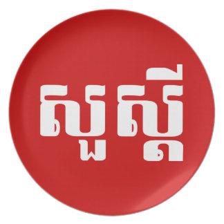 Hello / Sua s'dei in Khmer / Cambodian Script Plate