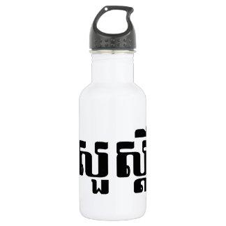 Hello / Sua s'dei in Khmer / Cambodian Script Stainless Steel Water Bottle