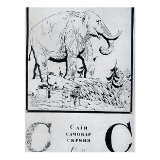 Heorhiy Narbut-Sheet 'S' from 'Ukrainian alphabet' Postcard