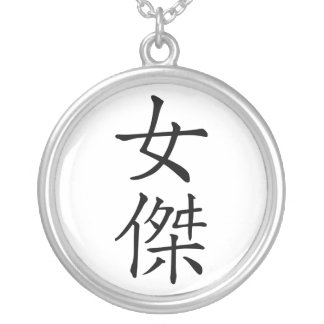 Heroine in Japanese - White BKGRND Round Pendant Necklace