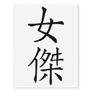Heroine - Japanese Kanji Script Black Temp Tattoo