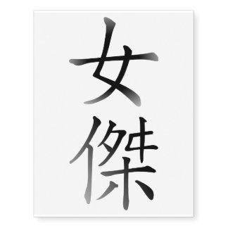 Heroine Japanese Kanji Script Black Temp Tattoo 2