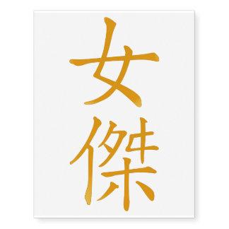 Heroine Japanese Kanji Script Gold Temp Tattoo
