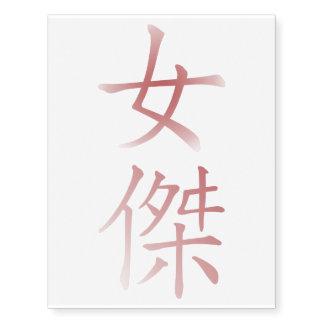 Heroine Japanese Kanji Script Pink Temp Tattoo