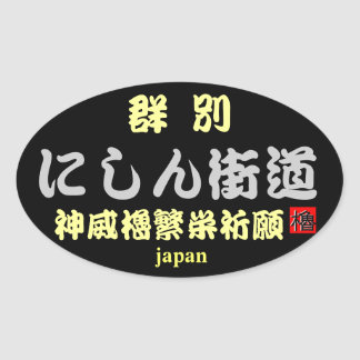 Herring highway! Classified by group < God dignity Oval Sticker