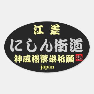 Herring highway! Esashi < God dignity tower Yutaka Oval Sticker