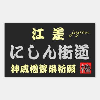 Herring highway! Esashi < God dignity tower Yutaka Rectangular Sticker