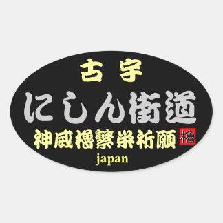 Herring highway! < God dignity tower Yutaka 穣 pros Oval Sticker