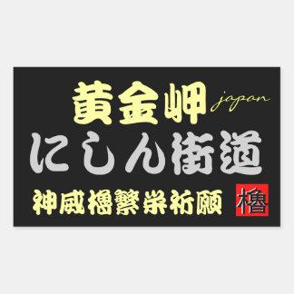 Herring highway! Golden promontory < God dignity t Rectangular Sticker