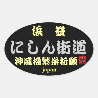 Herring highway! Hamamasu < God dignity tower Yuta Oval Sticker