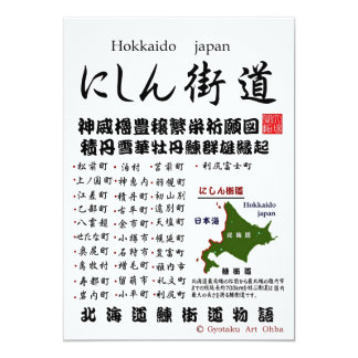 Herring highway; Hokkaido JAPAN (place name enteri 5x7 Paper Invitation Card