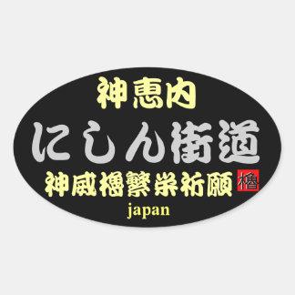 Herring highway! Kamoenai < God dignity tower Yuta Oval Sticker