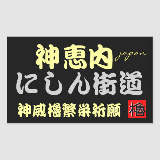Herring highway! Kamoenai < God dignity tower Yuta Rectangular Sticker