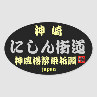 Herring highway! Kanzaki < God dignity tower Yutak Oval Sticker