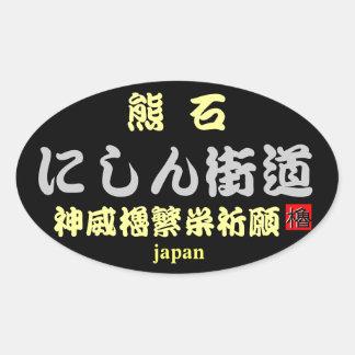 Herring highway! Kumaishi < God dignity tower Yuta Oval Sticker
