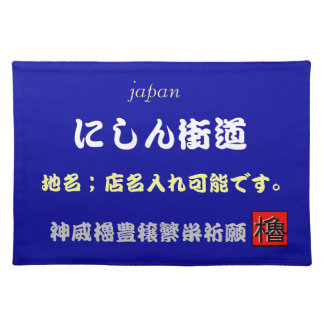 Herring highway! Luncheon mat! < God dignity tower Cloth Place Mat