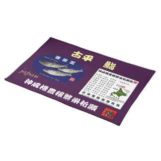 Herring highway! Luncheon mat! < God dignity tower Cloth Placemat