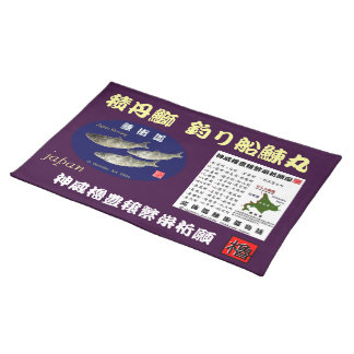 Herring highway! Luncheon mat! < God dignity tower Placemat